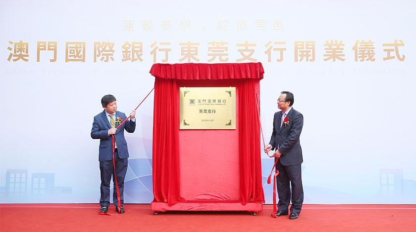 澳門國際銀行東莞支行揭牌開業 成首家進駐東莞市的澳門法人銀行 - 正報新聞
