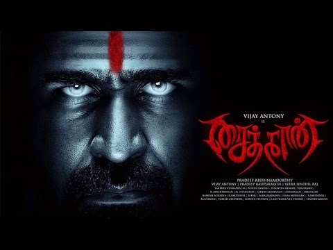 Saithan Review -An Unimpressive Devil