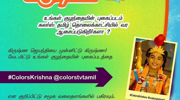 Krishna Jayanthi