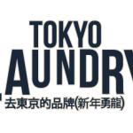 Parrainage Tokyo Laundry – code promo Tokyolaundry