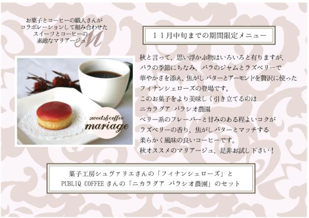 あんずさんコラボ2014.10A4