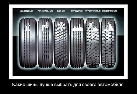 какие шины лучше выбрать для своего автомобиля