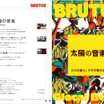 Brutus No. 805 太陽の音楽 Glocal Beats 特集号