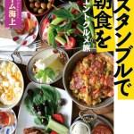 サラーム海上 新刊「イスタンブルで朝食を オリエントグルメ旅」(双葉文庫)の表紙&Amazon予約スタート!