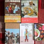 サラームの既発本5冊も通販いたします!「エキゾ音楽超特急」も残りありマス