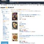 MEYHANE TABLE Amazonのエスニック・アジア料理本 部門で売上げNo.1!!