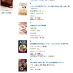 MEYHANE TABLE Amazonクッキング・レシピ第9位&本・総合326位!