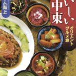 『おいしい中東 オリエントグルメ旅』第2刷 5月26日出来!
