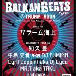 12.16 Fri. BALKANBEATS TOKYO@渋谷TRUMP ROOM
