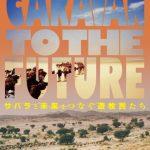 Caravan to the Future