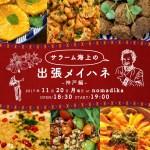 20171120 Mon. 出張メイハネ@Nomadika神戸