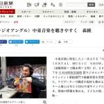 20171206 朝日新聞でOriental Music Showが紹介されました