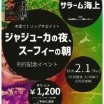20180201Thu. 本屋でトリップするナイト@文禄堂高円寺店