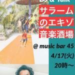 20180417Tue.サラームのエキゾ音楽酒場@Music Bar 45渋谷