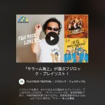 AWA music FUJI ROCK PLAYLIST BY SALAM