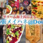 20180811Sat.出張メイハネ@徳島Door!