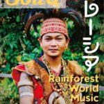 SouQ vol.10マレーシアとRainforest World Music Festival特集号は2月中に完成!