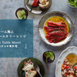 Meyhane Table More! 絶賛発売中!