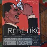 バンドデシネ『Rébétiko』日本語版がついに刊行!
