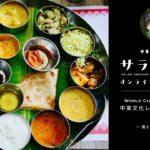 20210215Mon.オンラインサロンレクチャー:南インド料理編