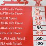 中東のお菓子:小麦粉&焼き菓子編