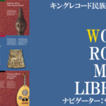 THE WORLD ROOTS MUSIC LIBRARY on e-onkyo vol.1