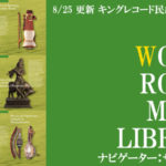 THE WORLD ROOTS MUSIC LIBRARY on e-onkyo vol.2