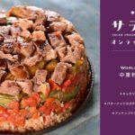 20210926Sun.オンラインサロン中東料理教室:アンテップケバブ