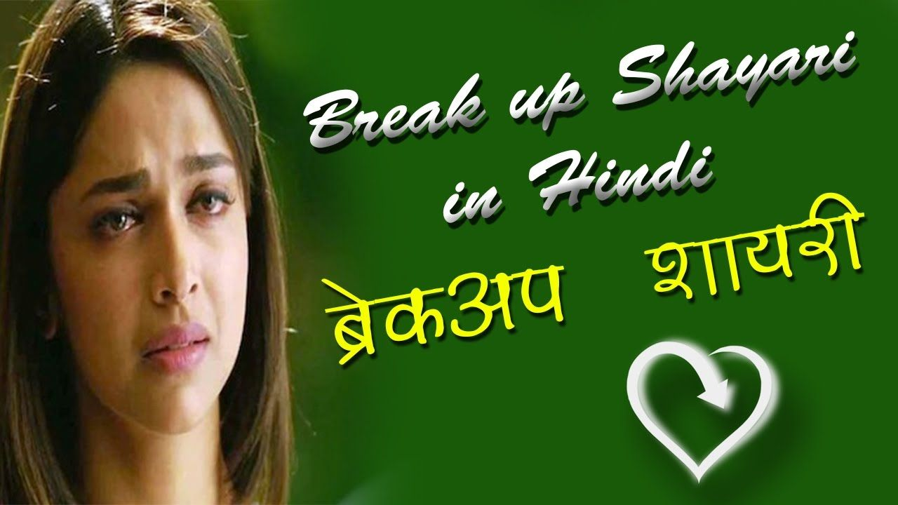 heart touching breakup shayari sms messages quotes for girlfriend