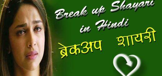 Breakup Shayari For Girlfriend Archives - Chhota Ghalib