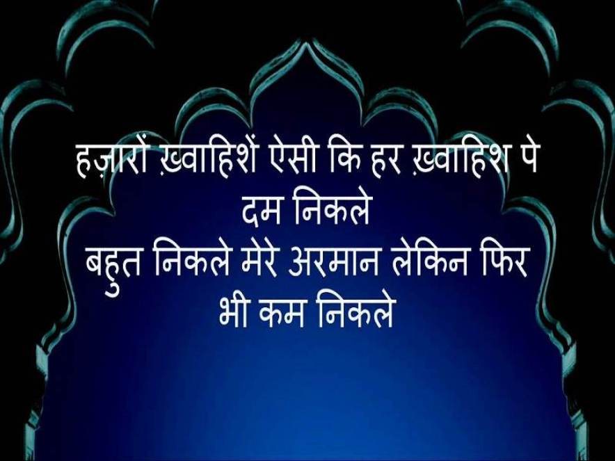 Mirza Ghalib Shayari 2 Lines - Heart Touching - Chhota Ghalib