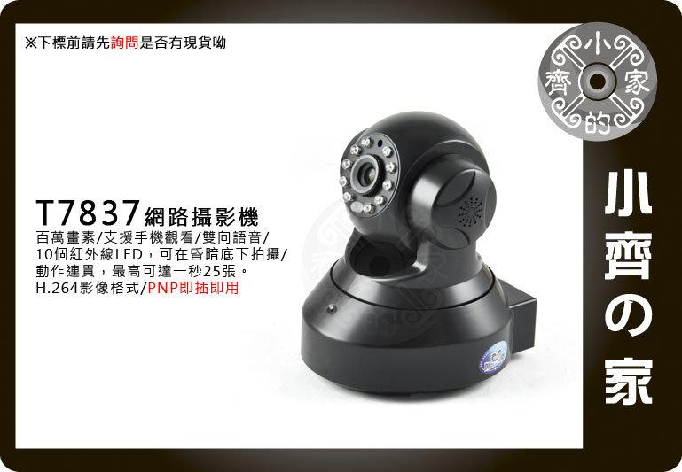 小齊的家 T7837 即插即用 IP攝影機 ipcam iPAD iphone 手機監看 HD 720P 取代 DVR 監視卡-特價 _DVR攝影機_齊龍網購(小齊 ...