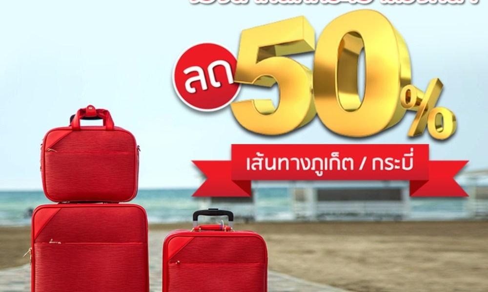 Thai Vietjet, passensgers, discount