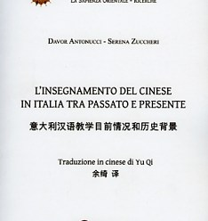 L'insegnamento del cinese in Italia tra passato e presente