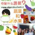 Frutta e verdura in cinese