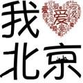 Stage linguistico a Pechino