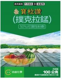 洽益化學股份有限公司(詢問產品問題請撥06-7942876) - 產品展示 撲克拉錳50%可濕性粉劑
