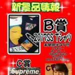 SUPREME1000円ガチャ新景品追加!!!