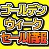 2017年GWセール情報【湾岸習志野店】