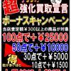 音楽DVDボーナス買取キャンペーン!!