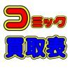 コミック買取表更新 07/31 ★講談社・小学館・秋田書店・少女コミック★