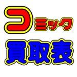 コミック買取表更新 09/19
