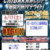 【集え】東京サテライト1【ミニ4レーサー】
