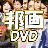 ★邦画DVD&Blu-ray買取情報★