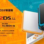 ゲーム機本体買取価格。NEW2DSLLも新規追加!!