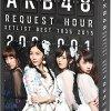 AKB48 DVD大量入荷!