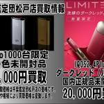 松戸店IQOS2.4Plus限定カラー&glo限定カラー強化買取中です★