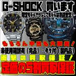 G-SHOCK買取保証!!!未使用箱説有保証と電池切れG-SHOCK買取保証発動中