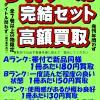 【書籍コーナー】 酒々井店 ライトノベル完結セット 高額買取