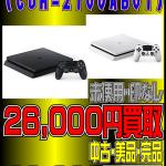 PS4 本体の買取 おひとり様何台でもお持ちください。